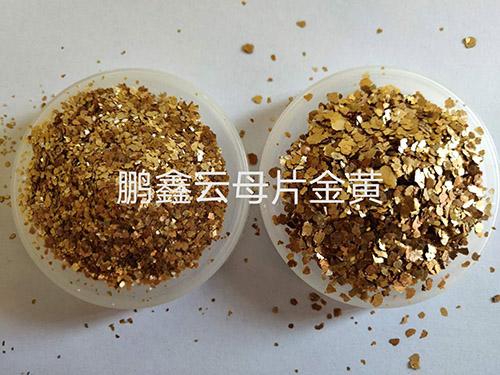 云母片金黄