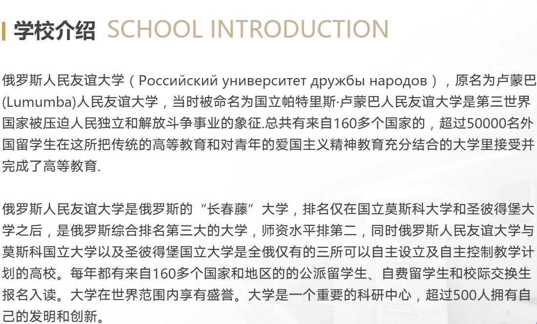 俄罗斯人民友谊大学MBA