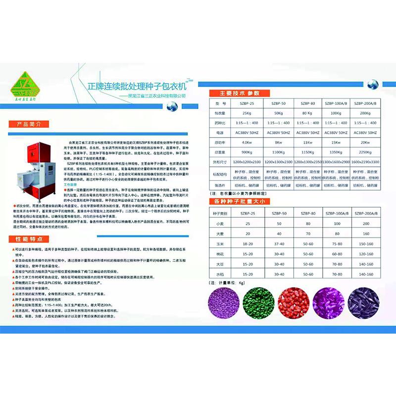 015-正牌连续批处理种子包衣机(主导产品封底)