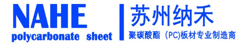 苏州纳禾新材料有限公司官网