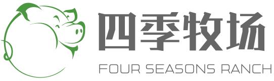莒南县四季牧场仔猪购销社
