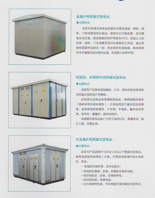 ZB系列组合式变电站