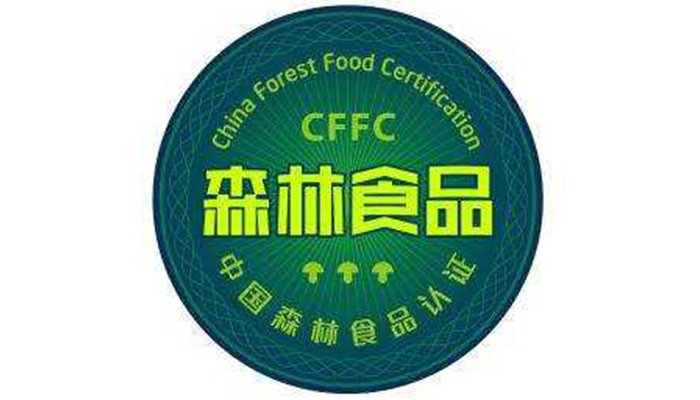 中国森林食品认证