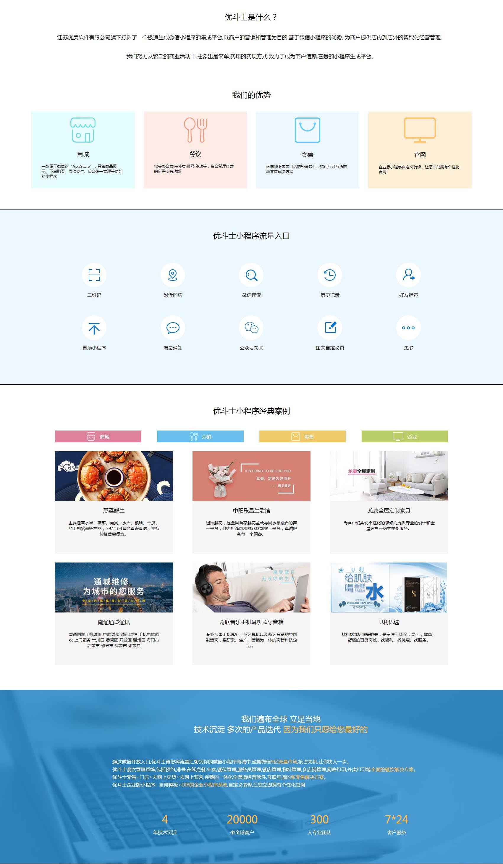 淄博微信营销