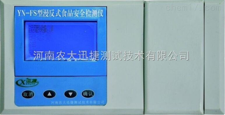 YN-FS漫反射食品安全速测仪