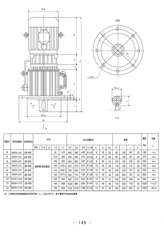 NGW-L型行星齿轮