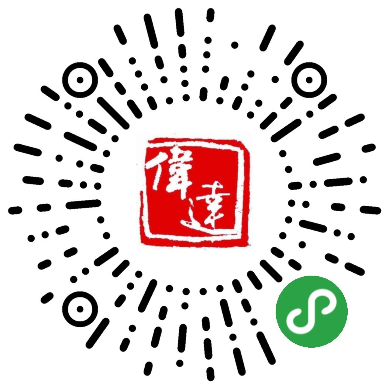 福州市长乐区伟达针织有限公司