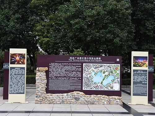 芜湖鸠兹广场标识