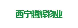 西宁腾辉物业