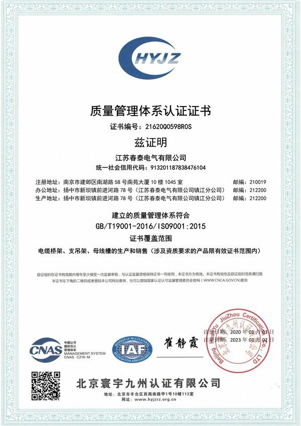 质量管理证书中文