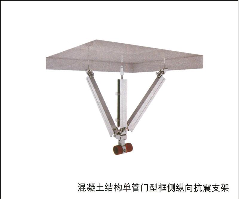 混凝土结构单管组门型框侧纵向抗震支架