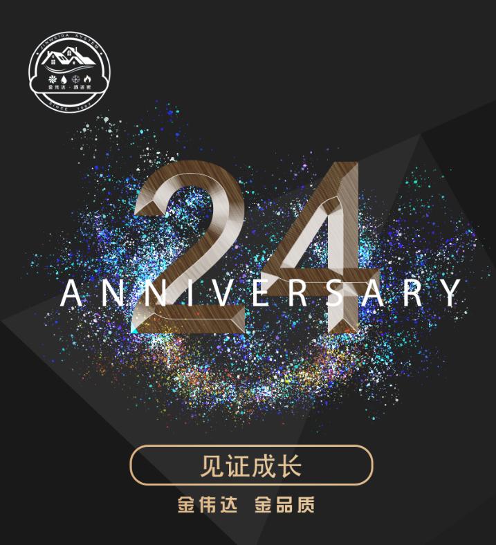 金伟达24岁,生日快乐!