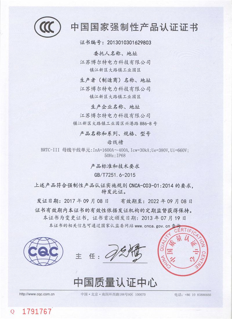 BTRC-III母线槽认证证书1600A-400A