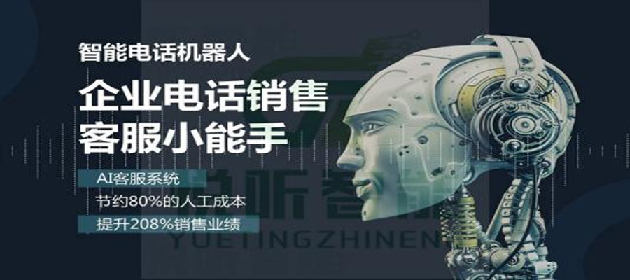 AI电话机器人