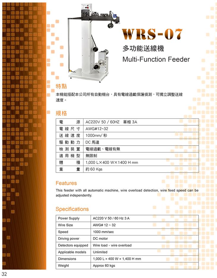 WRS-07多功能送线机