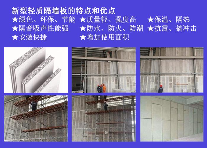 轻质隔墙板的施工安装与节点处理方法