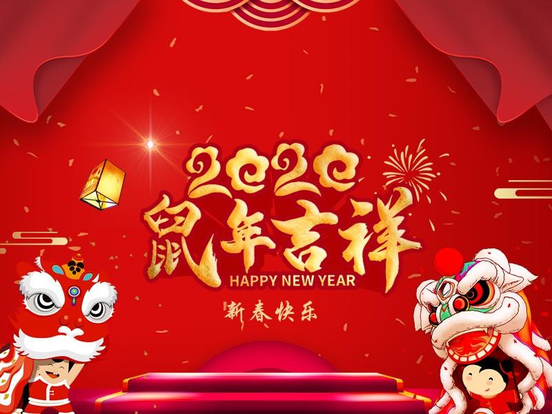 扬州翊成网络技术有限公司祝大家新春快乐!