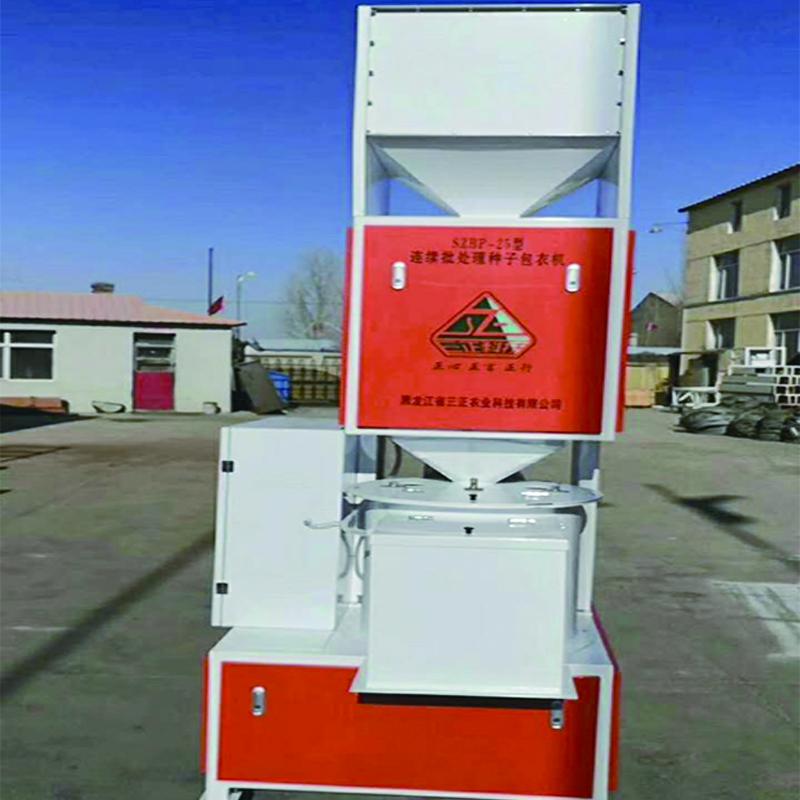 SZBP-25连续批处理种子包衣机