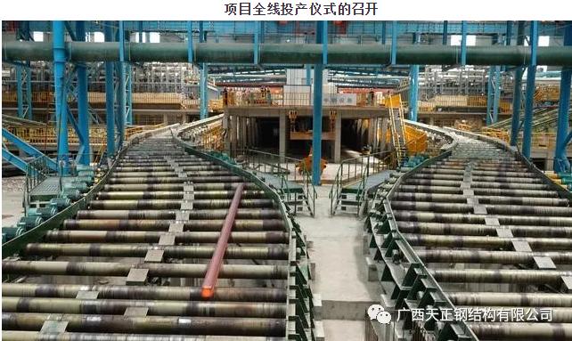 携手柳钢,决胜北部湾——暨广西防城港柳钢钢铁基地项目完工记实