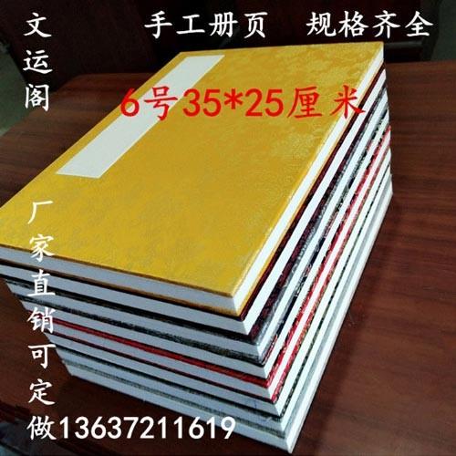 6号素白册页