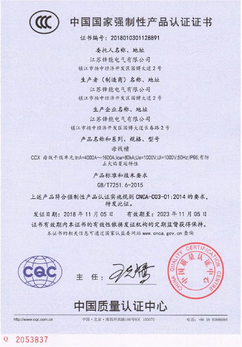 母线槽强制性产品认证证书