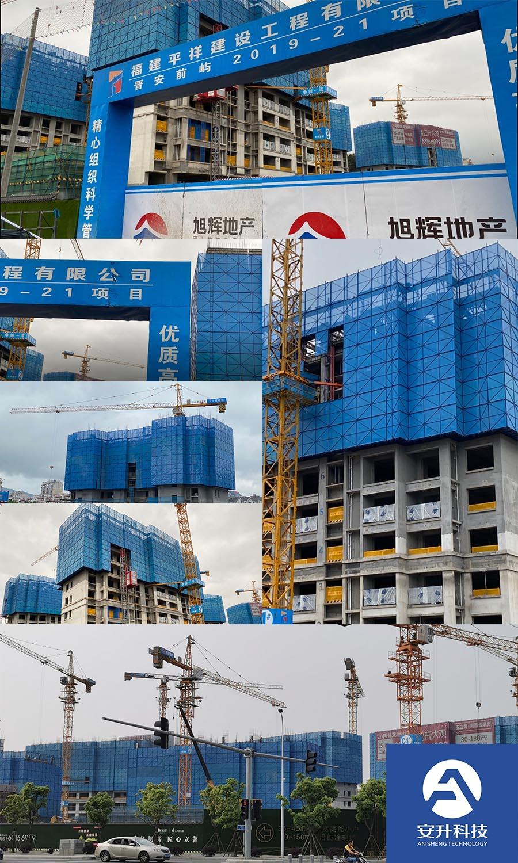 工程名称:福州晋安前屿2019-21旭辉工地   总包单位:福建平祥建设工程有限公司