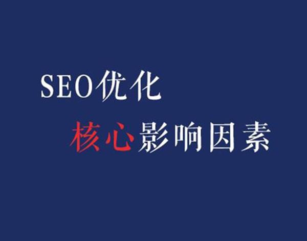 连云港网络公司分享一下SEO快排原理