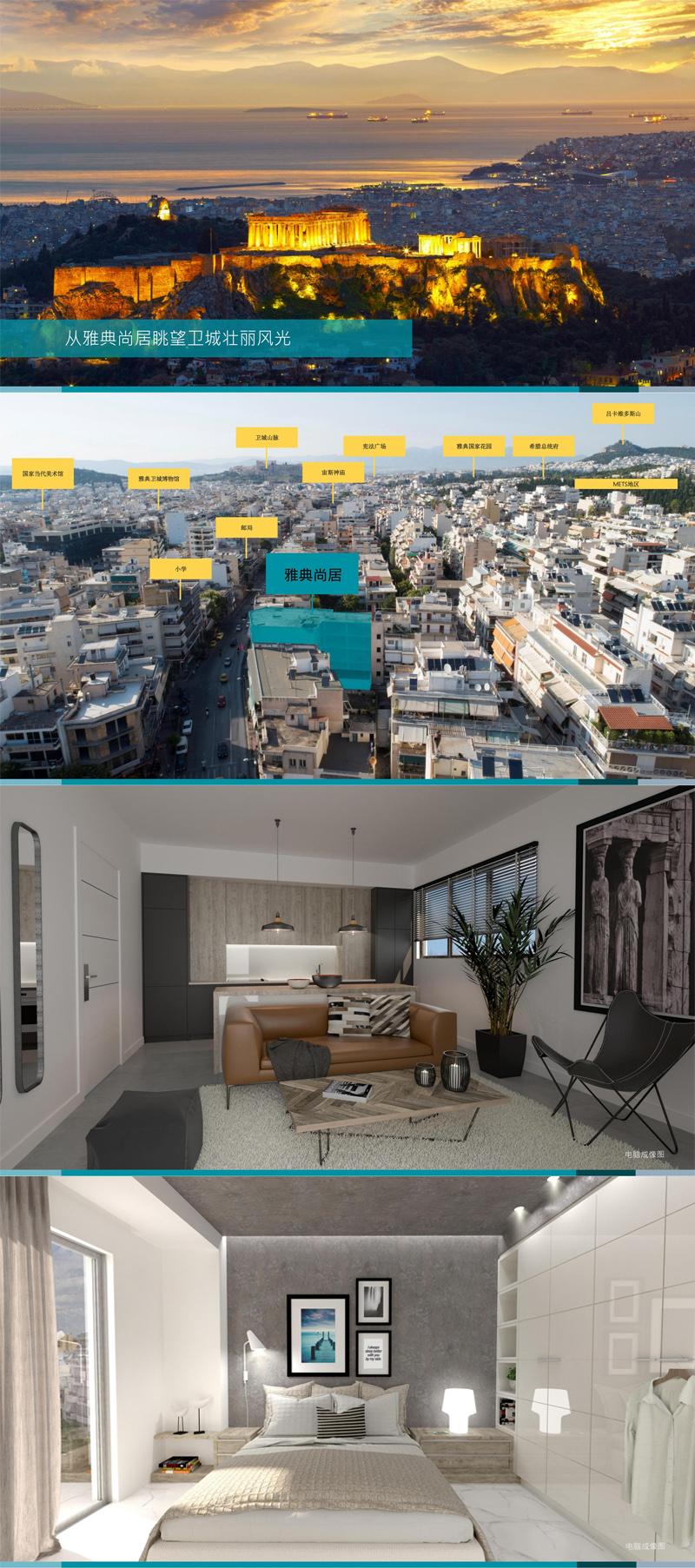 希腊 | 雅典CBD优质公寓