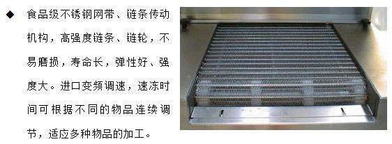 在线液氮速冻机SD-S-300KG-1H