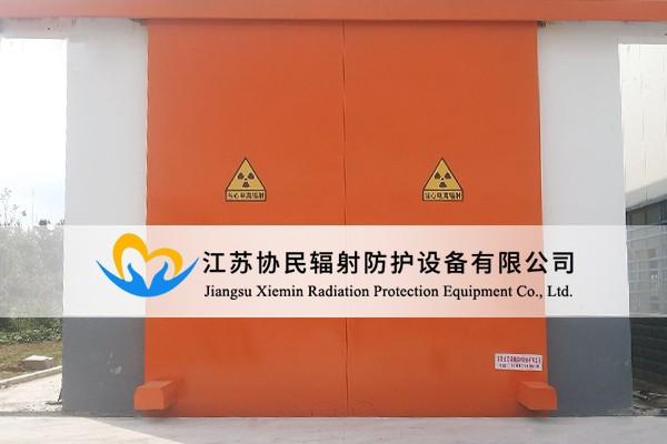 江苏协民辐射防护设备有限公司
