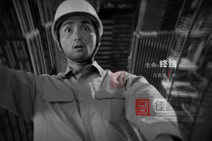 安全发→展公益广告