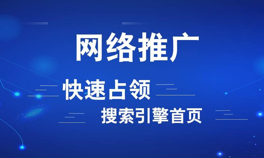 昆明网络推广公司如何做出一个吸引客户访问的网站