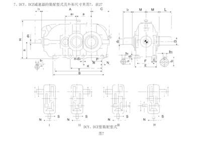 DCY系列圆锥圆柱齿轮减速机