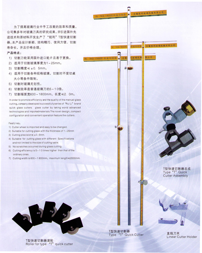 RL-系列手动切割玻璃工具