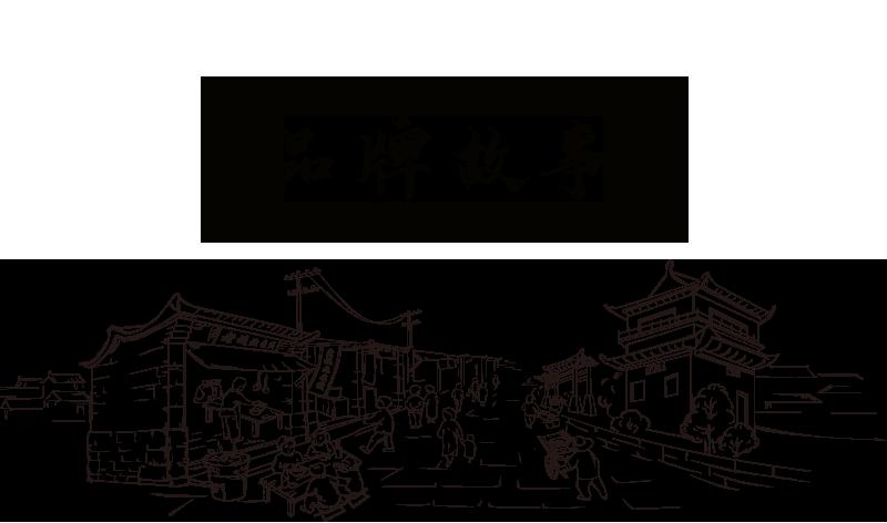 芜湖酱香米线品牌故事
