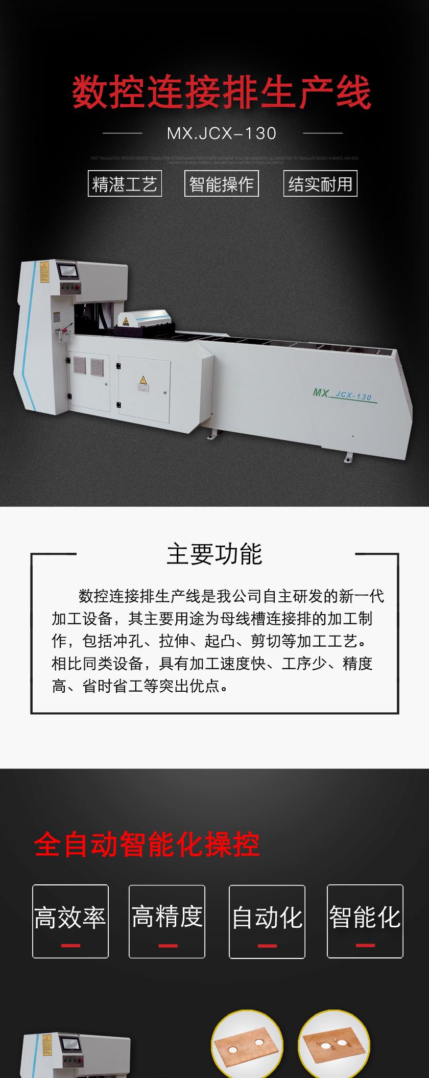 MX.JCX-130数控连接排生产线