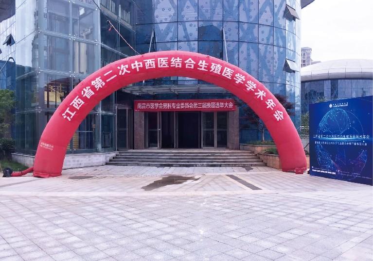 南昌市生殖医院学术年会