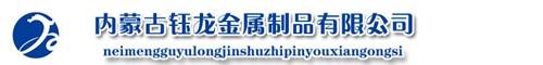 内蒙古钰龙金属制品有限公司