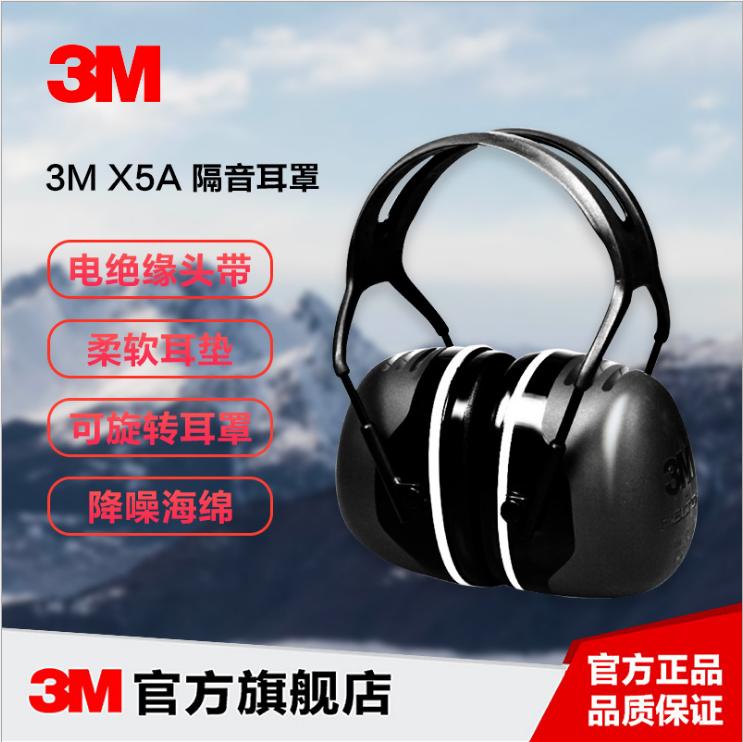 3M 隔音耳罩 防噪音可折叠耳罩 防护耳罩睡眠耳机