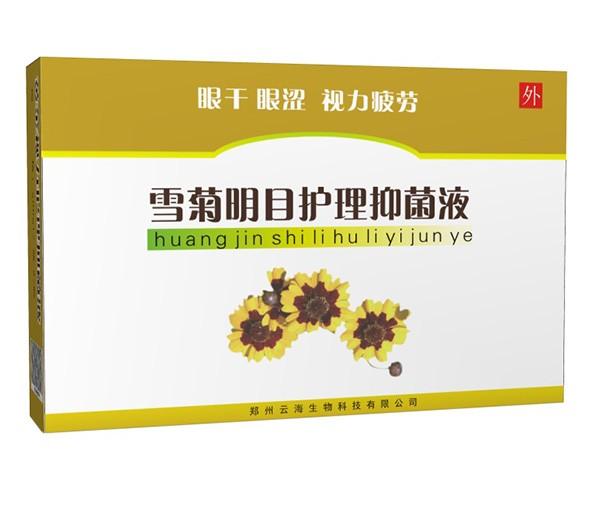 雪菊明目护理抑菌液