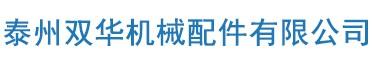 泰州双华机械配件有限公司