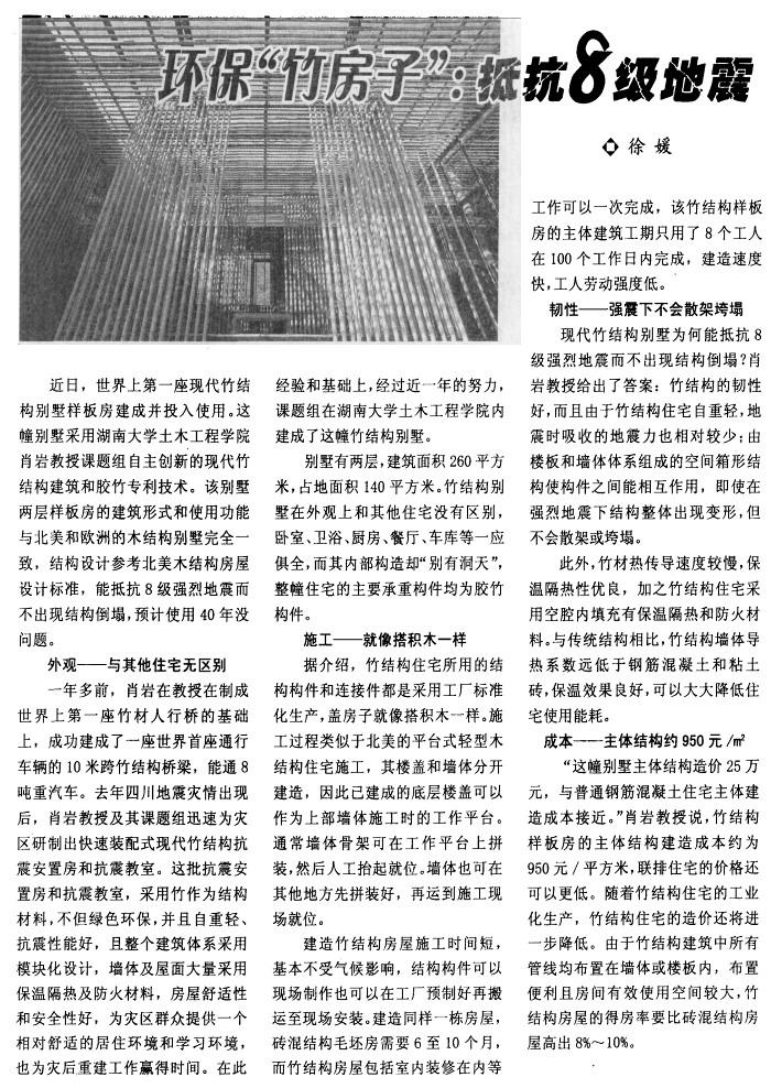 """环保""""竹房子"""":抵抗8级地震_摘自《发明与创新》"""