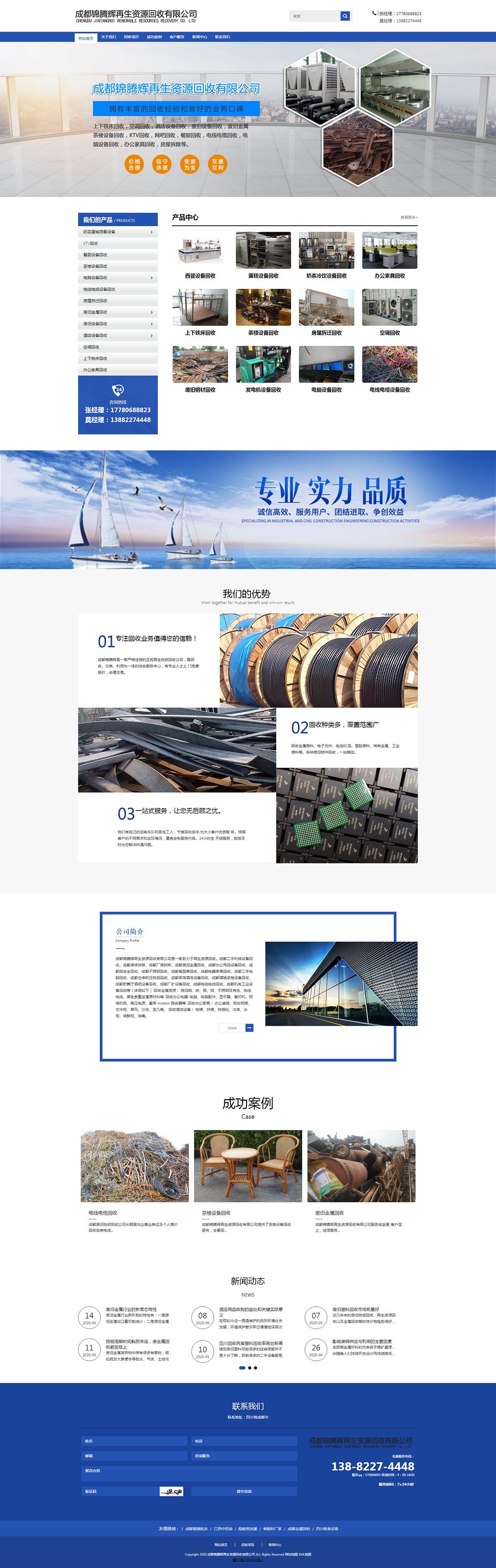 锦腾辉网站建设