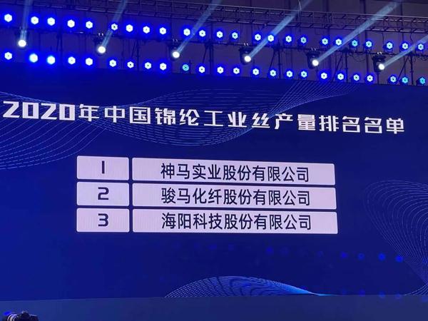 海阳科技通过中国化纤协会绿色纤维(GF)认证
