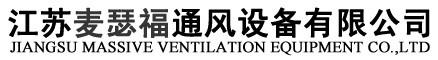 江苏麦瑟福通风设备有限公司