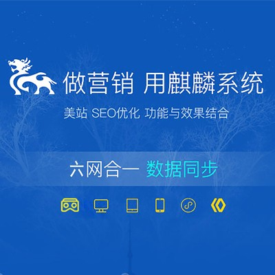 全新一代企业建站神器:麒麟建站系统重磅发布