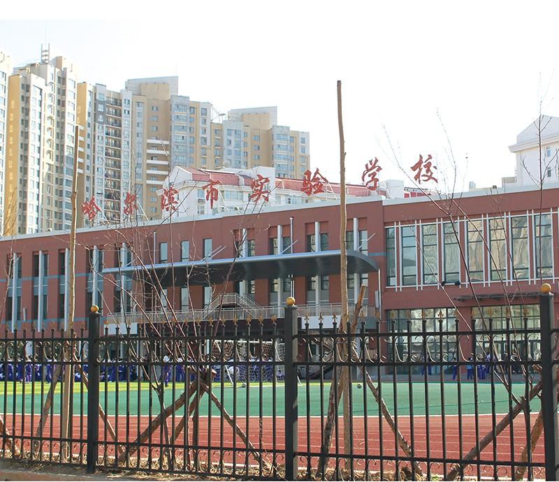 哈尔滨市实验小学
