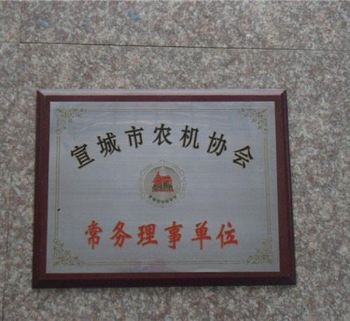 农机协会常务理事单位
