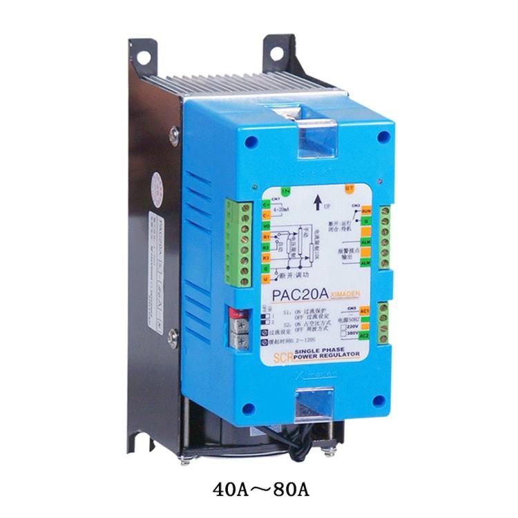 PAC20A系列單相電力調整器