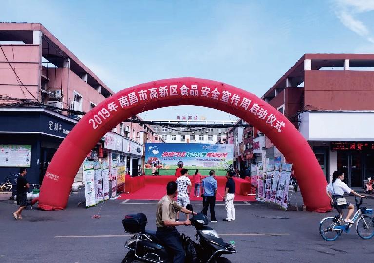 南昌市高新区食品安全宣传周启动仪式